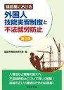 建設業における外国人技能実習制度と不法就労防止 第2版【電子書籍】