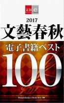 2017文藝春秋電子書籍ベスト100【文春e-Books】