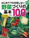 はじめてでも失敗しない野菜づくりの基本100【電子書籍】[ 新井 敏夫 ]