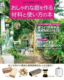 おしゃれな庭を作る材料と使い方の本【電子書籍】