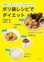 ポリ袋レシピでダイエット【電子書籍】[ 川平稔己 ]