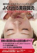 鍼灸師・エステティシャンのための よくわかる美容鍼灸