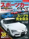 ニューモデル速報 統括シリーズ 2019年 スポーツカーのすべて【電子書籍】[ 三栄 ]