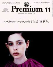 &Premium(アンド プレミアム) 2018年11月号 [つくりのいいもの、のある生活'18秋冬。]【電子書籍】[ アンドプレミアム編集部 ]