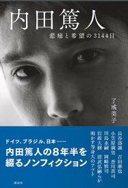 内田篤人 悲痛と希望の3144日【電子書籍】[ 了戒美子 ]