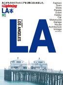 別冊Lightning Vol.176 LA本