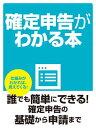 確定申告がわかる本【電子書籍】[ 税制研究会 ]