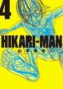 HIKARIーMAN(4)【電子書籍】[ 山本英夫 ]