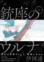 銃座のウルナ 1【電子書籍】[ 伊図透 ]