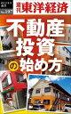 不動産投資の始め方週刊東洋経済eビジネス新書no.197【電子書籍】