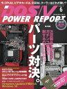 DOS/V POWER REPORT 2017年6月号【電子書籍】
