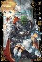オークの騎士(2)【電子書籍】[ darnylee ]