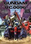 機動戦士ガンダム U.C.0096 ラスト・サン(3)