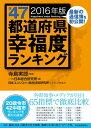 全47都道府県幸福度ランキング2016年版【電子書籍】