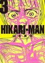 HIKARIーMAN(3)【電子書籍】[ 山本英夫 ]