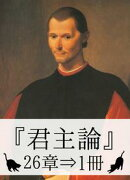 『君主論・全26章⇒1冊』