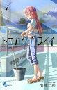 トニカクカワイイ(4)【電子書籍】[ 畑健二郎 ]