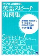 ビジネス場面の英語スピーチ実例集(CDなしバージョン)