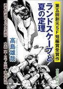 ランドスケープと夏の定理 -Sogen SF Short Story Prize Edition-