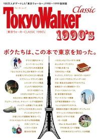 東京ウォーカー CLASSIC 1990's【電子書籍】[ TokyoWalker編集部 ]