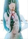 ラストワルツ(1)【電子書籍】[ 片倉アコ ]