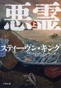 悪霊の島(上)【電子書籍】[ スティーヴン・キング ]