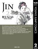 JINー仁ー 2