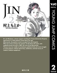 JINー仁ー 2【電子書籍】[ 村上もとか ]
