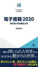 電子書籍2020 本の在り方は変化する