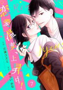 comic Berry's恋愛温度、上昇中!7巻