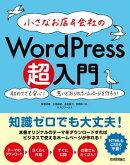小さなお店&会社の WordPress超入門 ー初めてでも安心!思いどおりのホームページを作ろう!