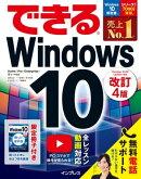 できるWindows 10 改訂4版