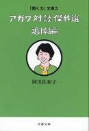「聞く力」文庫3 アガワ対談傑作選 追悼編