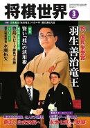 将棋世界(日本将棋連盟発行) 2018年3月号