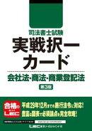 司法書士試験 実戦択一カード 会社法・商法・商業登記法 第3版