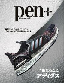 Pen+ 1冊まるごと、アディダス(メディアハウスムック)【電子書籍】