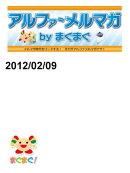 アルファメルマガ by まぐまぐ!2012/02/09号