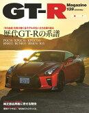 GT-R Magazine 2018年 03月号