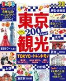 まっぷる東京観光'20