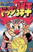☆炎の闘球児☆ ドッジ弾平(15)