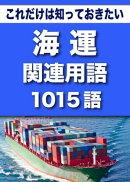 こっそり覚える これだけは知っておきたい 海運関連用語 1015語 |用語で学ぶ海運の世界