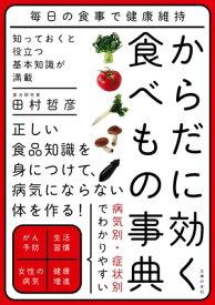 からだに効く食べもの事典【電子書籍】[ 田村 哲彦 ]