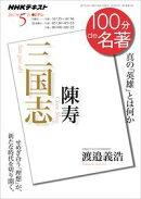 NHK 100分 de 名著 陳寿 『三国志』 2017年5月[雑誌]
