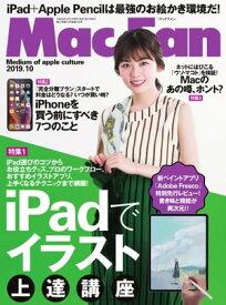 Mac Fan 2019年10月号【電子書籍】