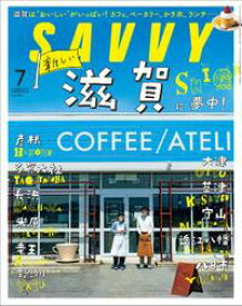 SAVVY(サヴィ)電子版2021年7月号・電子版【電子書籍】