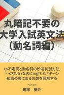 丸暗記不要の大学入試英文法(動名詞編)