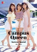 キャンパスクイーンコレクション Summer Special 【文春e-Books】
