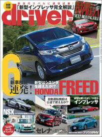 driver 2016年11月号【電子書籍】[ driver編集部 ]