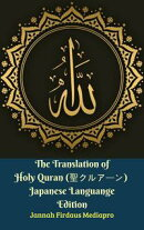 The Translation of Holy Quran (聖クルアーン) Japanese Languange Edition