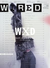 WIRED VOL.15VOL.15【電子書籍】